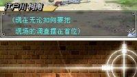【攻略视频】名侦探柯南与金田一少年的事件薄:交错的两位侦探(第一章)02
