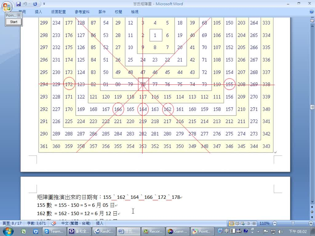 海悦学院 江恩理论06 矩阵跑图
