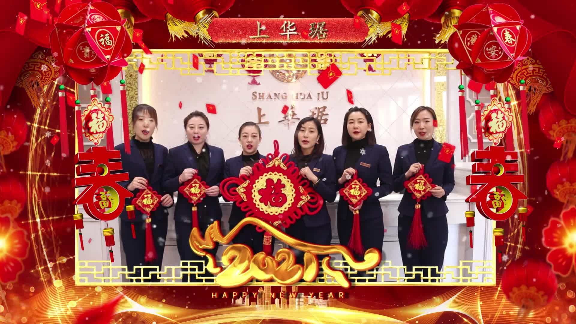 辞旧迎新的时刻 上华琚2021新春大拜年!
