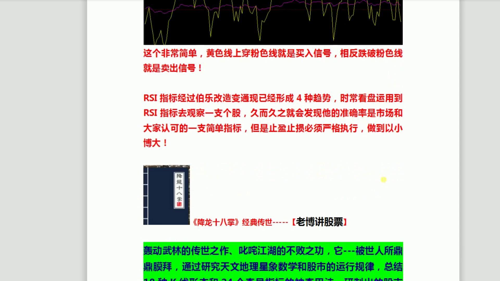 独家怎样看股票k线图怎么学股票基础知识(23)
