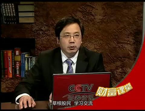股市讲坛炒股高手张欣+短线实战操盘技术20波浪分析