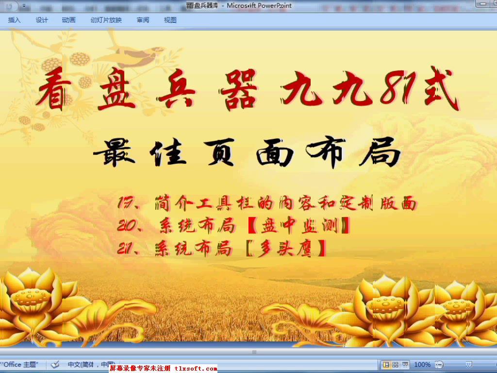 看盘81种兵器 通达信炒股行情软件使用012最佳页面布局(第19-21式)
