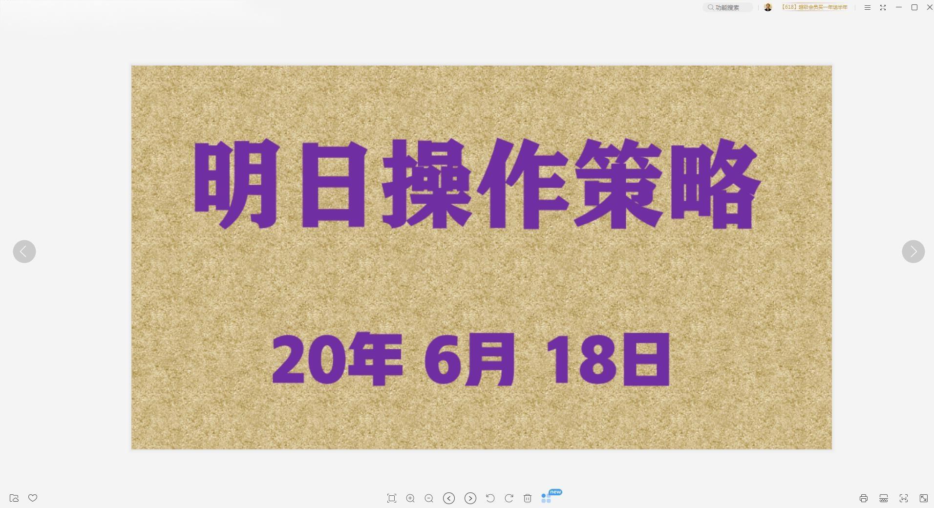 股票入门基础知识 明日操作策略【6-18日】
