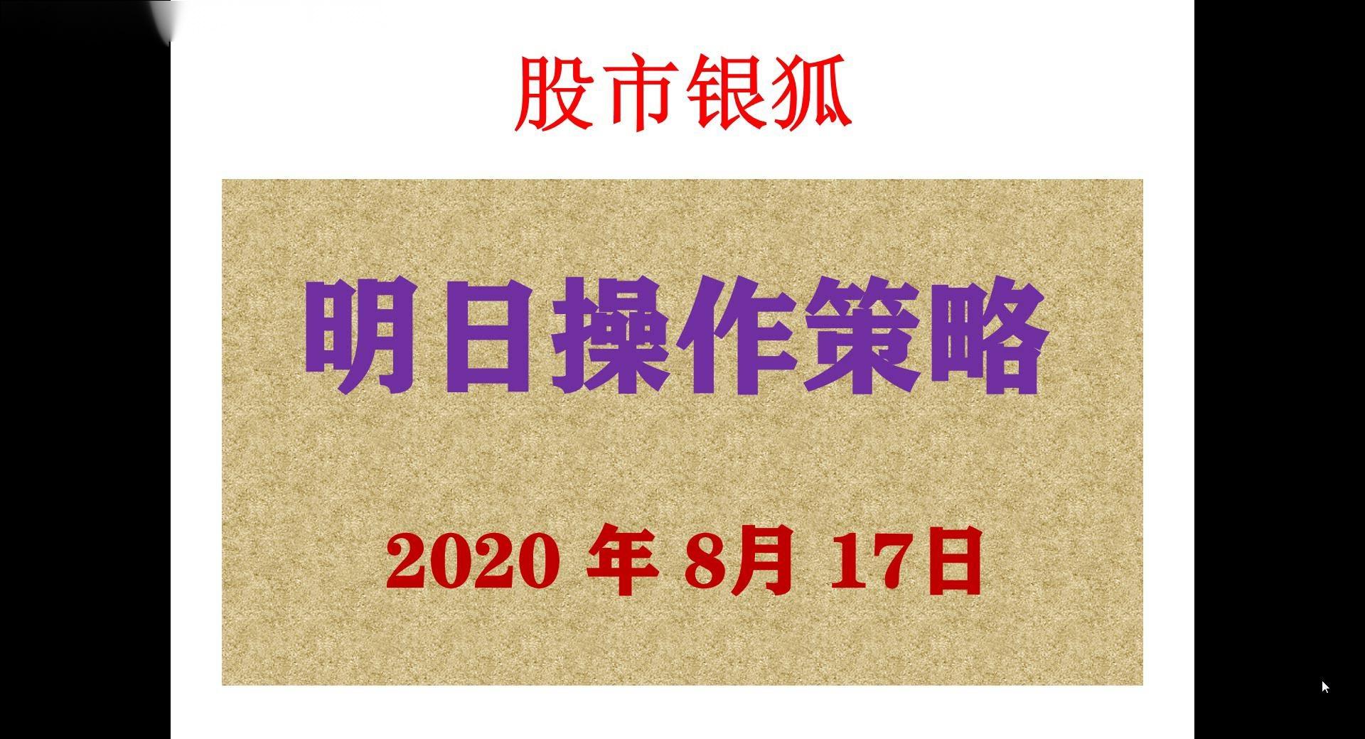 股市银狐跟庄选股(8月17)