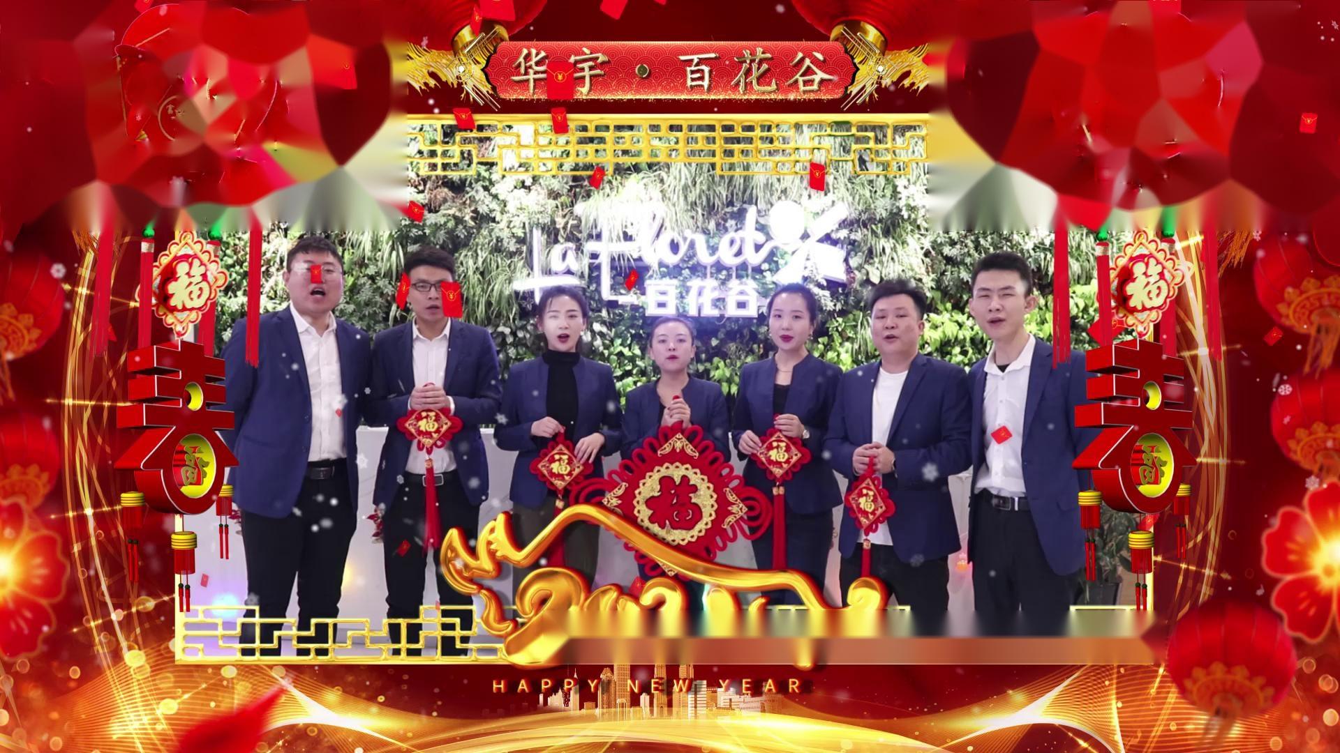 辞旧迎新的时刻 华宇百花谷2021新春大拜年!