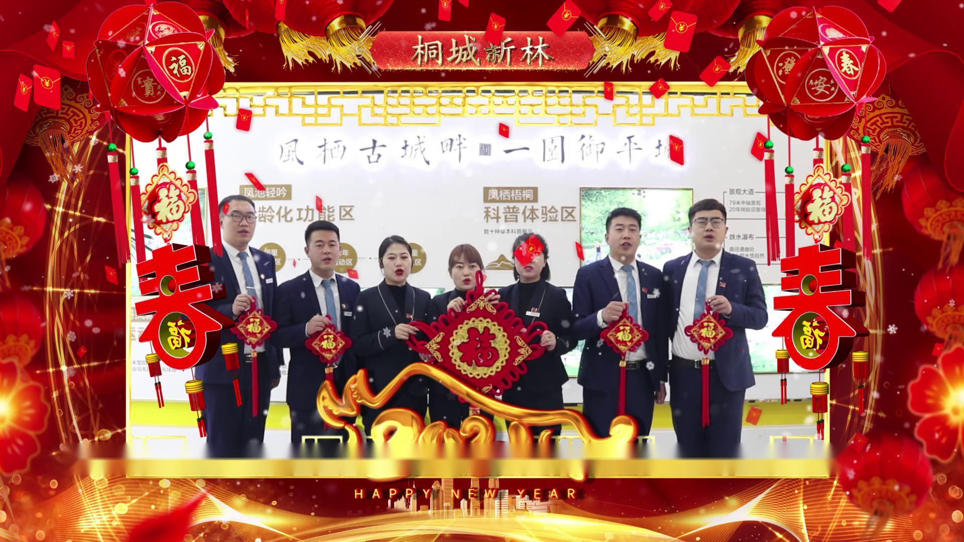辞旧迎新的时刻 桐城新林2021新春大拜年!