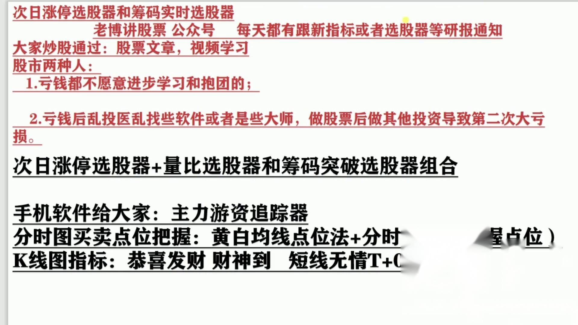 最新炒股-股票妖股检测仪次日涨停爆赚三形态(29)