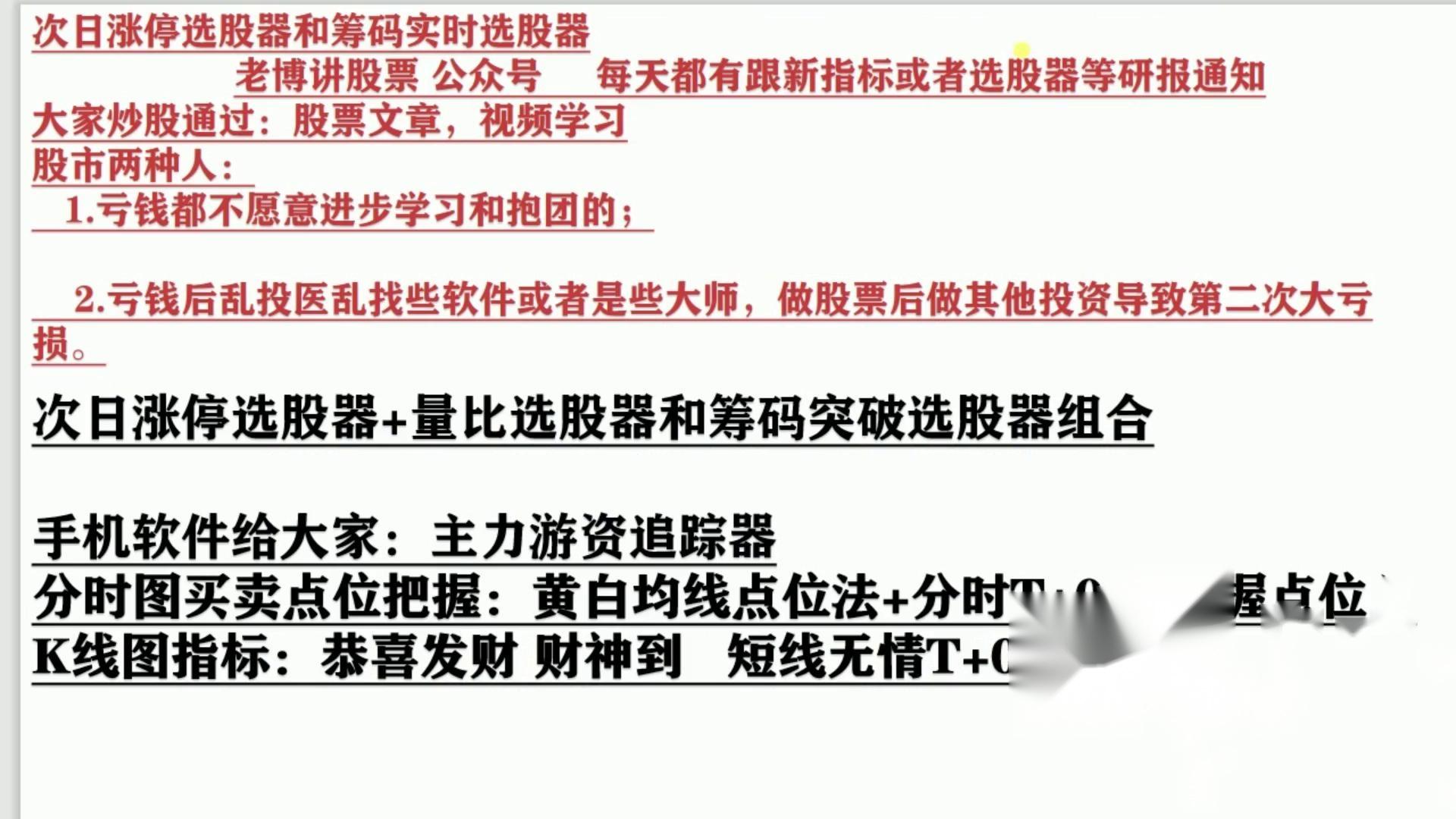 炒股-股票妖股检测仪次日涨停爆赚三形态 (30)