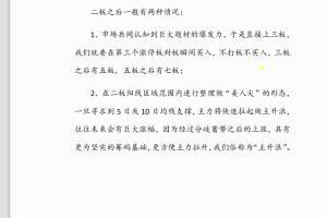 股票入门基础知识讲解视频 (55)