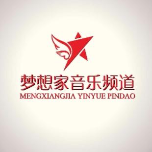 深圳梦想家音乐频道