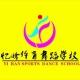 A-忆晗体育舞蹈学校