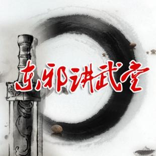 东邪讲武堂