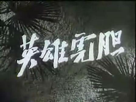 中国优秀电影回顾(1);〔寻找更多经典,请登陆作者空间〕