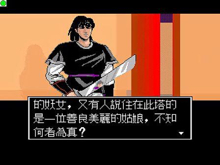 (原创)《轩辕剑》流程解说