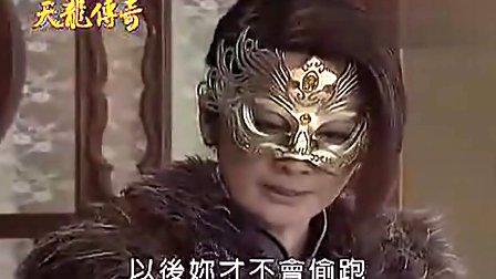 陈亚兰歌仔戏《天龙传奇》