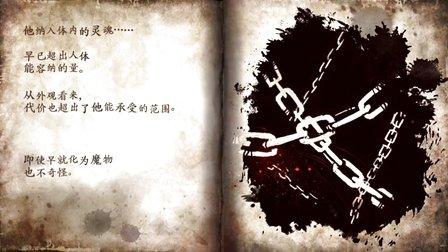 PSV《灵魂献祭Delta》系列中文版视频