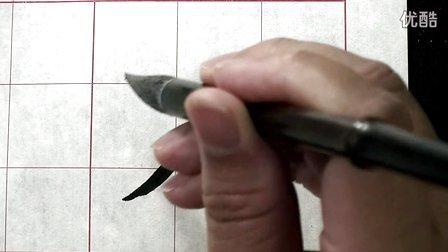 第1讲-欧阳询《基本笔画》教学