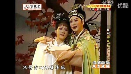 舞台版【越剧】西厢记(共十一场)