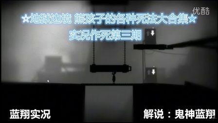 地狱边境之熊孩子冒险之旅-死法大合集 (鬼神蓝翔)