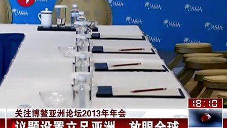 媒体报道2013博鳌亚洲论坛